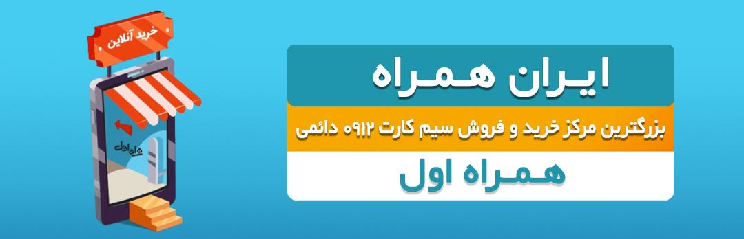 ایران همراه مرکز خرید و فروش سیم کارت همراه اول ۰۹۱۲